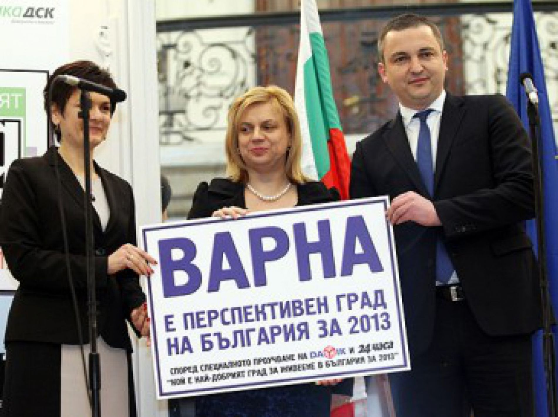 Варна получи наградата