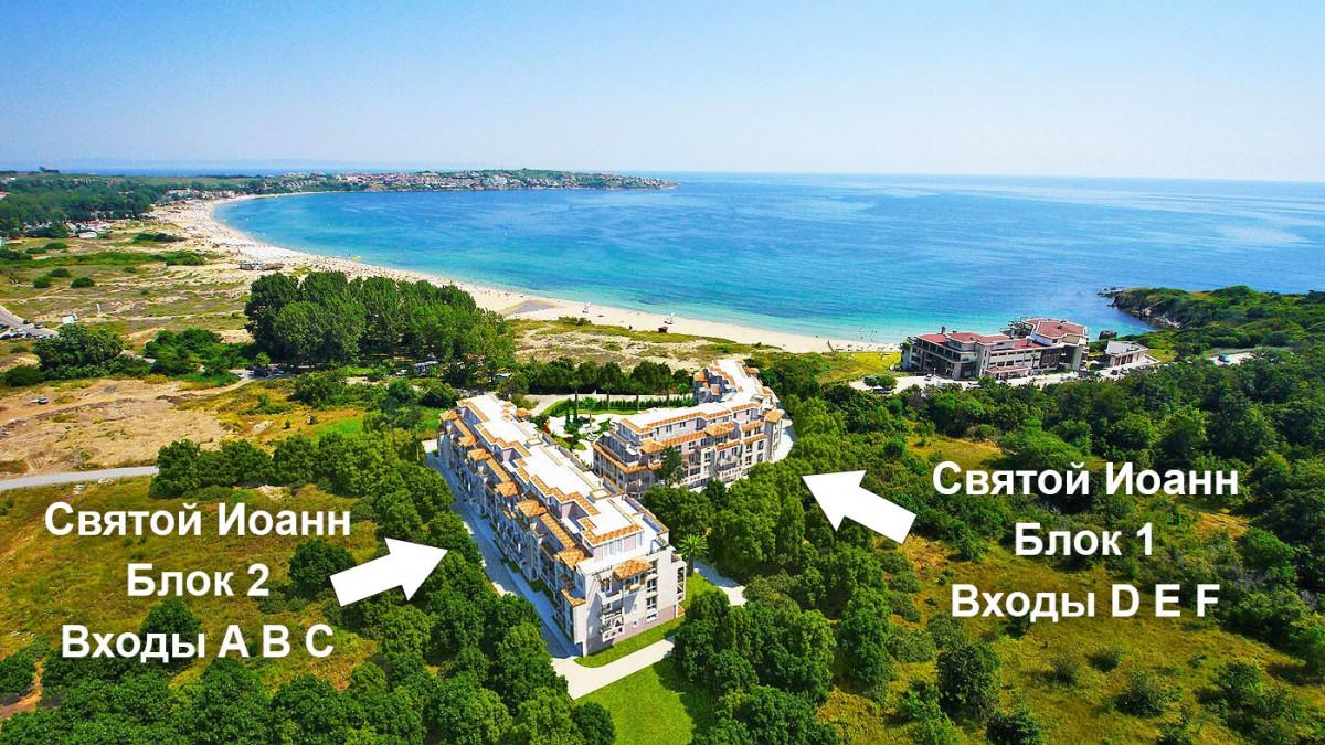 Апартаменти в Свети Йоан в Созопол